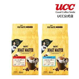 【UCC公式コーヒー】ローストマスター (ROAST MASTER) ドリップバッグアソートセット 8杯分×2袋 ドリップコーヒー
