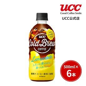 【UCC公式コーヒー】COLD BREW BLACK レモネード 500ml×6本 ペットボトル