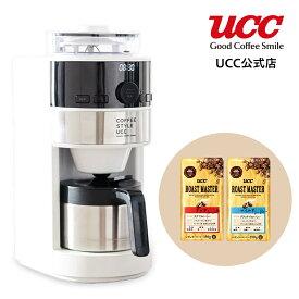 シロカ コーヒーメーカー コーン式全自動コーヒーメーカー ミル付き コーヒーマシン(SC-C124・UCC限定仕様) コーヒー豆2種付き セット