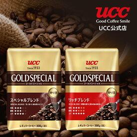 【UCC公式コーヒー】ゴールドスペシャル (GOLD SPECIAL) レギュラーコーヒー(豆) 300g×2種 飲み比べセット
