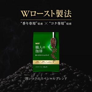 【UCC公式コーヒー】職人の珈琲深いコクのスペシャルブレンドSAP300gレギュラーコーヒー(粉)