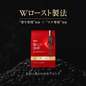 【UCC公式コーヒー】職人の珈琲あまい香りのモカブレンドSAP300gレギュラーコーヒー(粉)