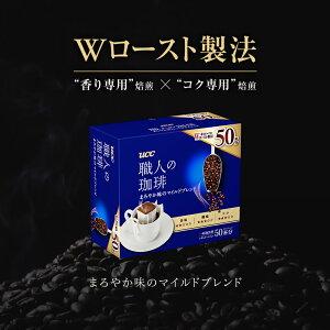 【UCC公式コーヒー】職人の珈琲まろやか味のマイルドブレンド7g×50杯ドリップコーヒー