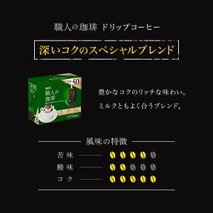 【UCC公式コーヒー】職人の珈琲深いコクのスペシャルブレンド7g×50杯ドリップコーヒー