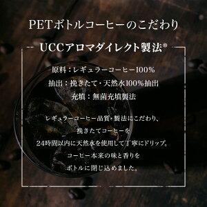 【UCC公式コーヒー】職人の珈琲低糖ペットボトル930ml×12本