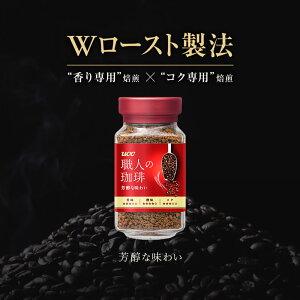【UCC公式コーヒー】職人の珈琲芳醇な味わい瓶90gインスタントコーヒー
