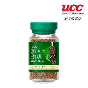 【UCC公式コーヒー】 職人の珈琲 ほろ苦い味わい 瓶 90g インスタントコーヒー