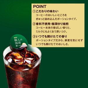 【UCC公式コーヒー】職人の珈琲深いコク無糖き釈用10g×20杯分ポーションコーヒー
