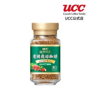 【UCC公式コーヒー】珈琲探究 有機栽培珈琲 瓶45g インスタントコーヒー