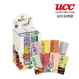 【UCC公式コーヒー】旅カフェ ドリップコーヒー ご当地珈琲めぐり 48杯(7g×8杯分、8g×40杯分) レギュラーコーヒー(ドリップ)