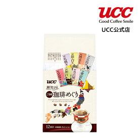 【UCC公式コーヒー】 旅カフェ ご当地珈琲めぐり 12杯(7g×2杯分、8g×10杯分) ドリップコーヒー