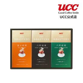 【UCC公式コーヒー】THE ROASTERS(YAR-15RF)六甲焙煎・富士焙煎 ドリップコーヒー レギュラーコーヒー(粉)