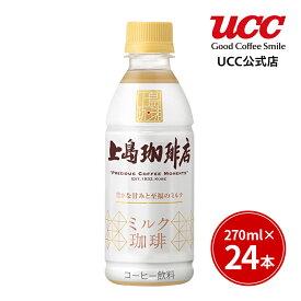 【UCC公式コーヒー】上島珈琲店 ミルク珈琲 ペットボトル 270ml×24本