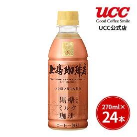 【UCC公式コーヒー】上島珈琲店 黒糖入りミルク珈琲 ペットボトル 270ml×24本