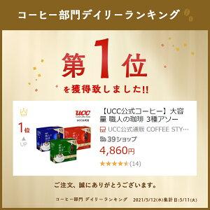 【UCC公式コーヒー】職人の珈琲3種アソートセット150杯(7g×50杯×3)ドリップコーヒー