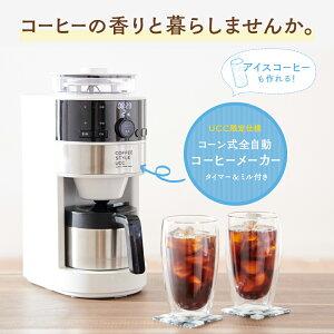 コーン式全自動コーヒーメーカー(SC-C124・UCC限定仕様)