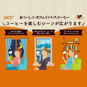 UCCおいしいカフェインレスコーヒー7g×50杯デカフェ・ノンカフェインドリップコーヒー