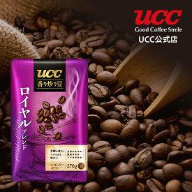 【UCC公式コーヒー】香り炒り豆 ロイヤルブレンド 270g レギュラーコーヒー(豆)