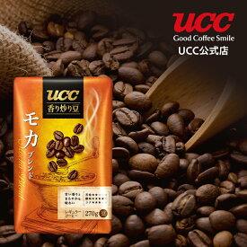 【UCC公式コーヒー】香り炒り豆 モカブレンド 270g レギュラーコーヒー(豆)