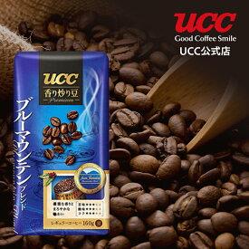 【UCC公式コーヒー】香り炒り豆 ブルーマウンテンブレンド 160g レギュラーコーヒー(豆)