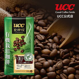 【UCC公式コーヒー】香り炒り豆 有機栽培珈琲 160g レギュラーコーヒー(豆)