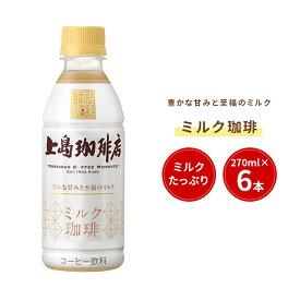 【UCC公式コーヒー】上島珈琲店 ミルク珈琲 ペットボトル 270ml×6本