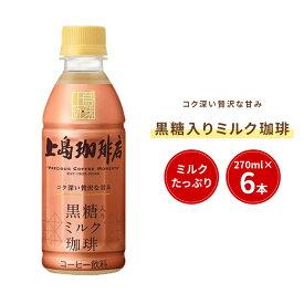 【UCC公式コーヒー】上島珈琲店 黒糖入りミルク珈琲 ペットボトル 270ml×6本