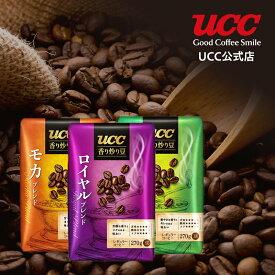 【UCC公式コーヒー】香り炒り豆 3種飲み比べセット 270g×3袋 レギュラーコーヒー(豆)