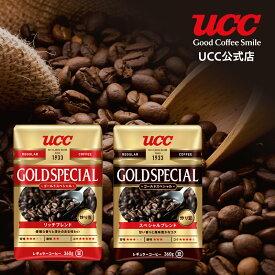 【UCC公式コーヒー】炒り豆ゴールドスぺシャル 2種飲み比べセット 360g×2袋 レギュラーコーヒー(豆)