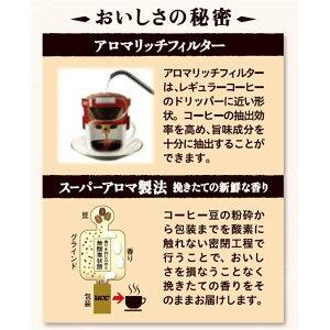 UCC旅カフェドリップコーヒーご当地珈琲めぐり48P378gレギュラー(ドリップ)