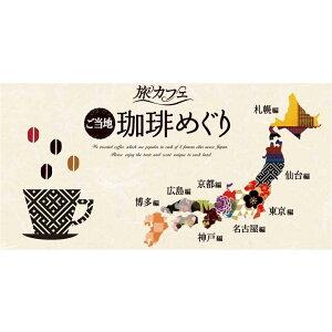 UCC旅カフェドリップコーヒーご当地珈琲めぐり48P378gレギュラーコーヒー(ドリップ)