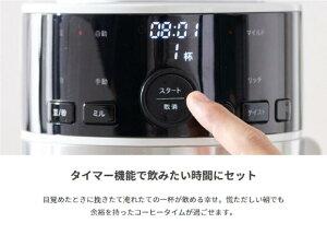 コーン式全自動コーヒーメーカー(限定仕様)