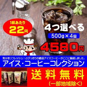 4つ選べる!アイス・コーヒーコレクション500g×4個セット・合計2kg【送料無料】(一部地域除く)