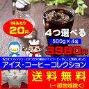 【特製アイスコーヒー豆 送料無料セット】4つ選べる!アイス・コーヒーコレクション 500g×4個セット・合計2kg【送料無料】(一部地域除く)【アイスコーヒー豆】【アイスコーヒー 水出し】【コーヒー豆