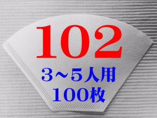 【102】ペーパーフイルター(3〜5杯用)100枚(送料別)