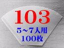 【103】ペーパーフイルター(5〜7杯用 )100枚(送料別)●えぐみの無いコーヒーを抽出します。●バランスを崩すことなく素直に抽出します。店長オススメ品!紙一...