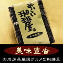 業務用イタリアンブレンド 200g×10袋・合計:2kg【送料無料】(一部地域を除く)【業務用 コーヒー豆】