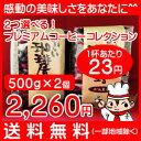 2つ選べる!プレミアム・コーヒーコレクション 500g×2個セット・合計1kg【送料無料】(一部地域除く)【コーヒー豆】【コーヒー豆 送料無料 お試し】●この中に、きっと、あなたの探し求めている理想の