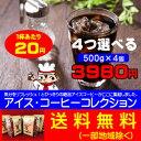 【特製アイスコーヒー豆 送料無料セット】4つ選べる!アイス・コーヒーコレクション 500g×4個セット・合計2kg【送料…