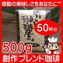らくだブレンド 500g【ブレンドコーヒー】