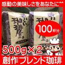 謎のコーヒー・シークレット 500g×2個セット【ブレンドコーヒー】●未だに根強い人気があります。まだお飲みになっていないのなら、ぜひ一度飲んでみてください。