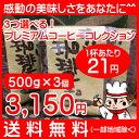 【100セット限定販売】3つ選べる!プレミアム・コーヒーコレクション 500g×3個セット・合計1.5kg【送料無料】(一部…