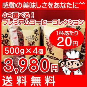 【古川珈琲★人気のコーヒー豆 送料無料セット】4つ選べる!プレミアム・コーヒーコレクション 500g×4個セット・合計2kg【送料無料】【コーヒー豆】【コーヒー豆 送料無料】●この中に、きっと、あなたの探し求めている理想のコーヒーがあると思います。