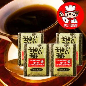 【ふう店長が焙煎するコーヒー好き専用豆】4つ選べる!美味しいミニ・プレミアム・コーヒーコレクション 200g×4個セット・合計800g 送料無料【コーヒー お試し】●この中に、あなたの探