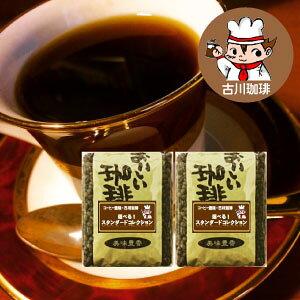 【ふう店長の焼きたてコーヒー】2つ選べる!スタンダード・コーヒーコレクション 500g×2個セット・合計1kg【送料無料】【コロンビア ブラジル グァテマラ キリマンジャロ】の4銘柄からお