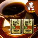 幻のコーヒー・スラウェシママサ 200g×2個【送料無料】【インドネシア】