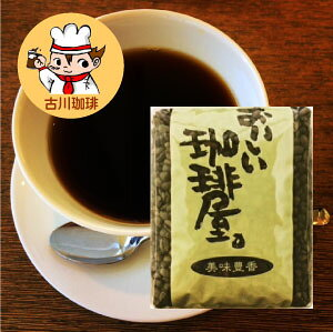 【ふう店長が焙煎するコーヒー好き専用豆】大阪ストロング 400g●間違いなく好みは分かれる味ですが、この味が好みの方には、どストライクな深煎りコーヒーになると思います。