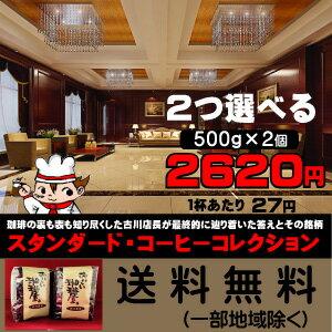 2つ選べる!スタンダード・コーヒーコレクション500g×2個セット・合計1kg【送料無料】(一部地域除く)