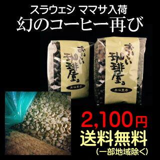 幻のコーヒー・スラウェシママサ200g×2個【送料無料】(一部地域除く)