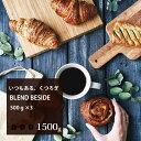 【送料無料】 BLEND BESIDE 500g×3パック   珈琲 コーヒー 美味しい コーヒー豆 ドリップ 高級 ブラック サイフォン 焙煎 珈琲豆 豆 セット ドリップコーヒー コーヒーメーカー ストレート エスプレッソ グッズ おすすめ 業務用 キャッシュレス 還元 アイス アロマ お試し